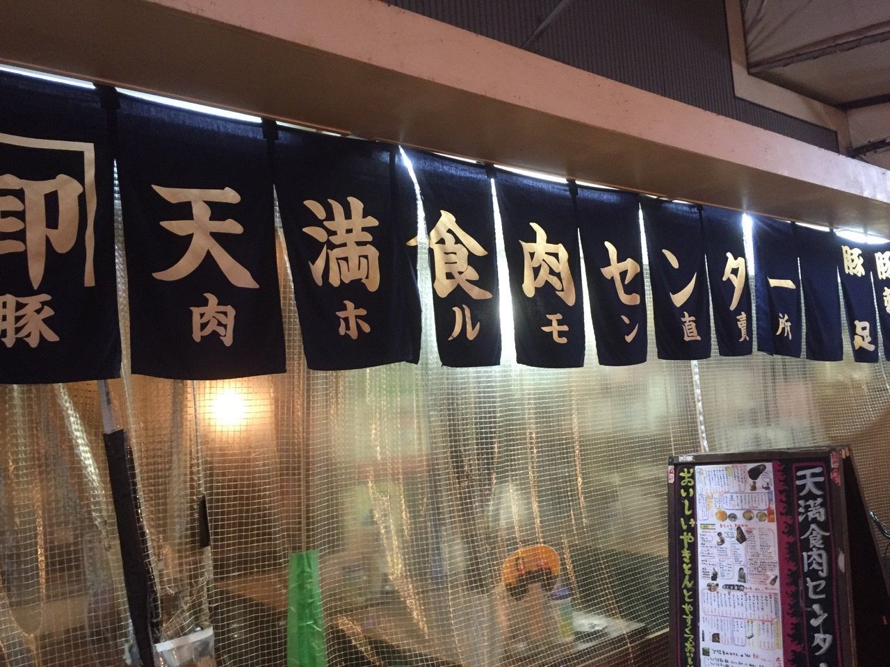 センター 天満 食肉 天満食肉センター [大阪府/やきとん・居酒屋]